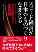スピード経営が日本のものづくりを変える NECパーソナルコンピュータの米沢生産方式と原価管理
