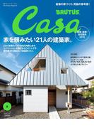 Casa BRUTUS (カーサ・ブルータス) 2015年 2月号(Casa BRUTUS)