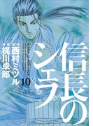 信長のシェフ10(芳文社コミックス)
