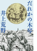 だれかの木琴(幻冬舎文庫)