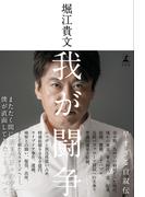 我が闘争(幻冬舎単行本)