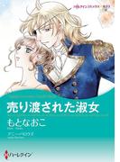 売り渡された淑女(ハーレクインコミックス)