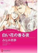 白い花の香る夜(ハーレクインコミックス)