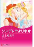 シンデレラより幸せ(ハーレクインコミックス)
