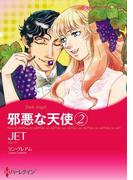 邪悪な天使 2(ハーレクインコミックス)