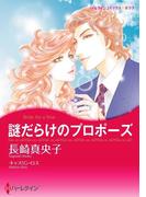 謎だらけのプロポーズ(ハーレクインコミックス)