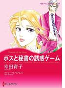 ボスと秘書の誘惑ゲーム(ハーレクインコミックス)