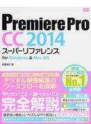 Premiere Pro CC 2014スーパーリファレンス for Windows & Mac OS
