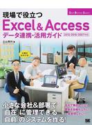 現場で役立つExcel & Accessデータ連携・活用ガイド 仕事がはかどる!
