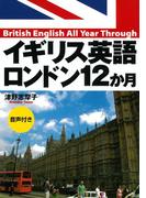イギリス英語ロンドン12か月(音声付)