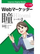 【マンガ版】Webマーケッター瞳 シーズン2(impress Digital Books)