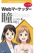 【マンガ版】Webマーケッター瞳 シーズン4(impress Digital Books)