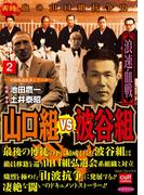 山口組VS波谷組 浪速血戦 2(実録極道抗争シリーズ)