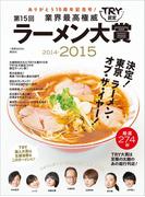 業界最高権威TRY認定 第15回ラーメン大賞 2014-2015(1週間MOOK)