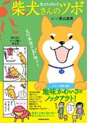 なんてったって柴犬さんのツボ(辰巳出版ebooks)