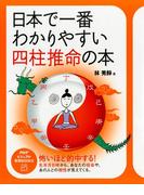 日本で一番わかりやすい四柱推命の本(PHPビジュアル実用BOOKS)