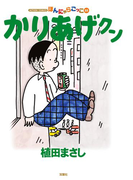 かりあげクン 55(アクションコミックス)