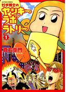 ガチ博士のヤンキーラボラトリー : 1(アクションコミックス)
