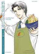 料理男子の日常(ジュールコミックス)