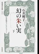 石井桃子コレクション 2 幻の朱い実 下