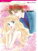異国で芽生えるロマンスセレクトセット vol.1(ハーレクインコミックス)