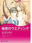 ウエディングドレスセレクトセット vol.1(ハーレクインコミックス)