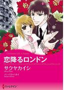 恋するクリスマス セット(ハーレクインコミックス)