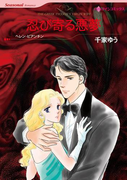 恋の罠にとらわれてセレクトセット vol.2(ハーレクインコミックス)
