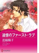 再会・再燃ロマンスセット vol.2(ハーレクインコミックス)