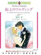 幸せな再婚セレクトセット vol.2(ハーレクインコミックス)