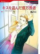 スキャンダラスでピュアな恋セレクトセット vol.2(ハーレクインコミックス)