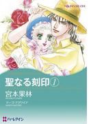 聖なる刻印 セット(ハーレクインコミックス)