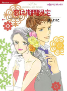 セクシーな一夜・セレクトセット vol.1(ハーレクインコミックス)