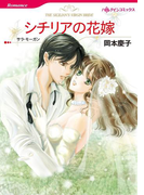 旅して恋して▼ロマンスセレクトセット vol.2(ハーレクインコミックス)