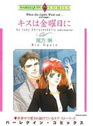 ドラマチックラブセレクトセット vol.1(ハーレクインコミックス)