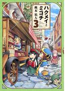 ハクメイとミコチ 3巻(ビームコミックス(ハルタ))