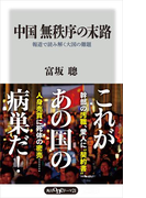 中国 無秩序の末路 報道で読み解く大国の難題(角川oneテーマ21)