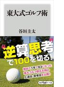 東大式ゴルフ術(角川oneテーマ21)