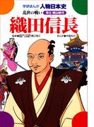 学研まんが人物日本史15 織田信長