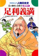 学研まんが人物日本史17 足利義満