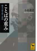 ことばの重み 鴎外の謎を解く漢語(講談社学術文庫)