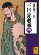 三国志演義 (四)(講談社学術文庫)