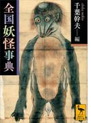 全国妖怪事典(講談社学術文庫)