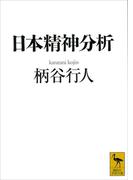 日本精神分析(講談社学術文庫)