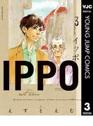 IPPO 3(ヤングジャンプコミックスDIGITAL)