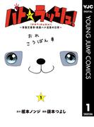 パト★ラッシュ!~移動交番車・桃園ハナ巡査の日常~ 1(ヤングジャンプコミックスDIGITAL)