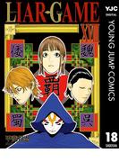 LIAR GAME 18(ヤングジャンプコミックスDIGITAL)