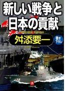 「新しい戦争」と日本の貢献(小学館文庫)(小学館文庫)