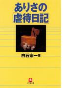 ありさの「虐待日記」(小学館文庫)(小学館文庫)