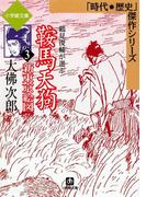 鞍馬天狗3 新東京絵図(小学館文庫)(小学館文庫)